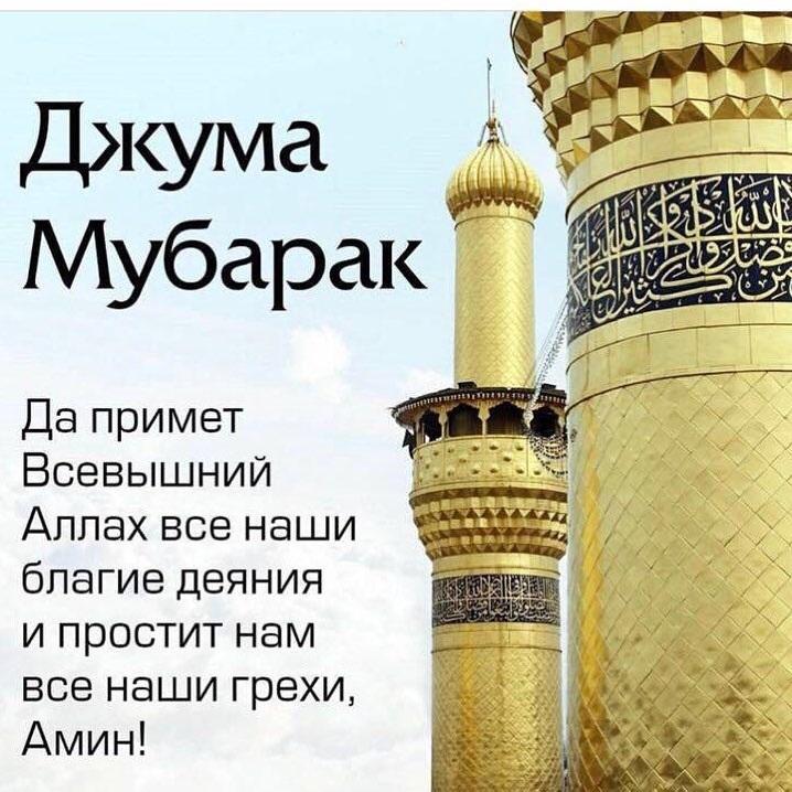 Джума Мубарак картинки со смыслом (8)