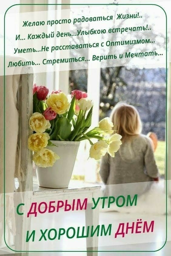 Доброе утро Светлана картинки (5)