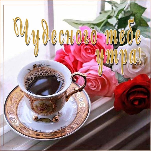 Доброе утро картинки красивые мерцающие (5)