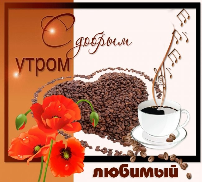 Доброе утро картинки любимая мерцающие (14)