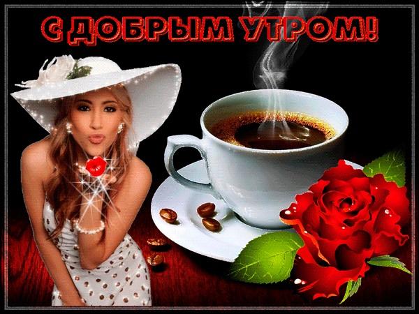 Доброе утро картинки любимая мерцающие (8)