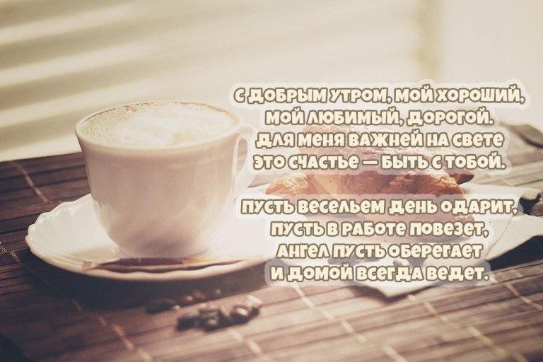Доброе утро мои хорошие (14)