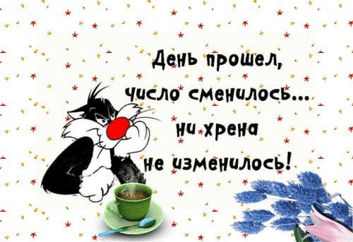 Доброе утро мои хорошие (2)