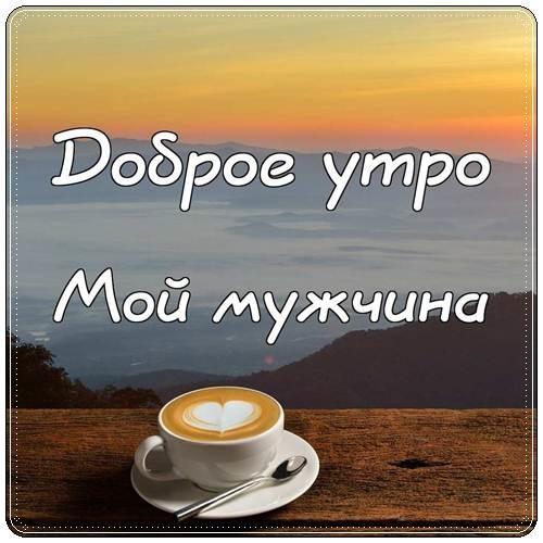 Доброе утро мои хорошие (3)