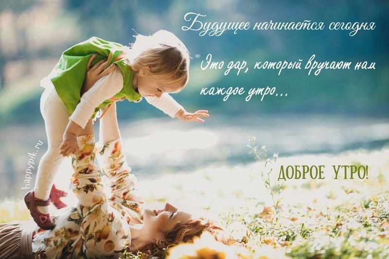 Дочь доброе утро картинка (23)