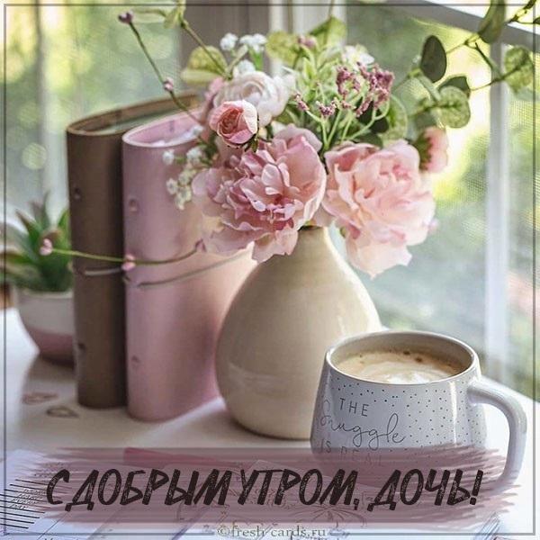 Дочь доброе утро картинка (26)