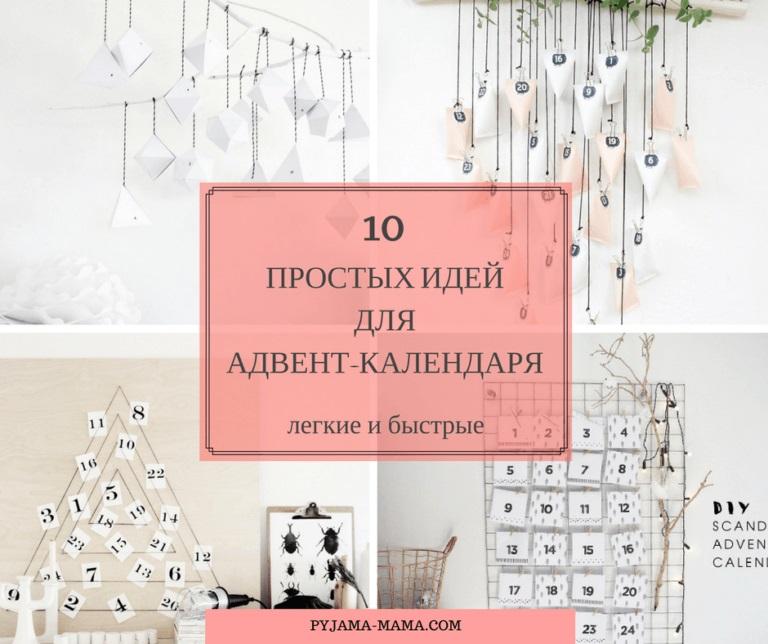 Идеи для фото для календаря (15)
