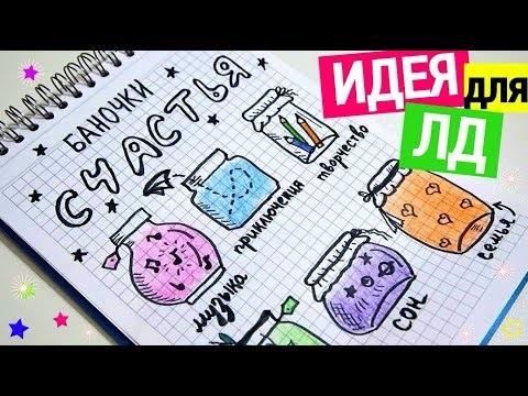 Картинки баночки счастья для ЛД (10)
