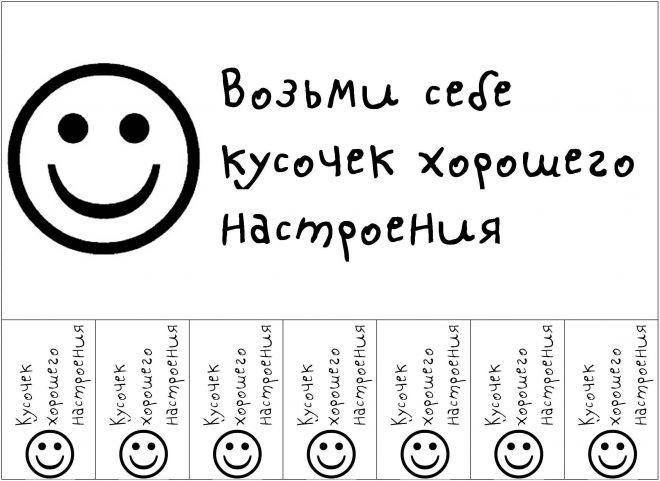 Картинки баночки счастья для ЛД (13)