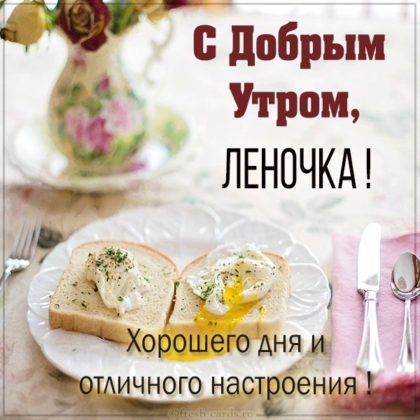 Картинки доброе утро Леночка (18)