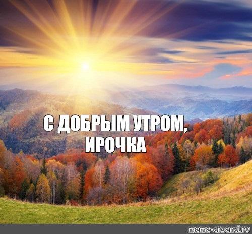 Картинки доброе утро Леночка (24)