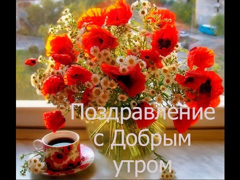 Картинки доброе утро Леночка (3)