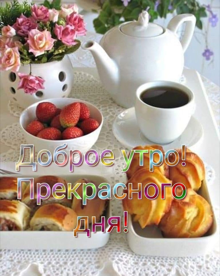 Картинки доброе утро Саша (1)