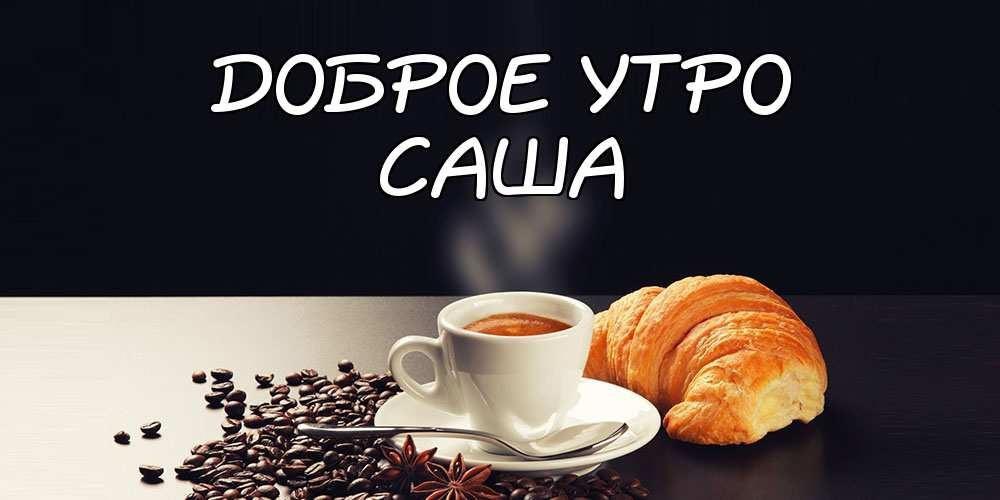 Картинки доброе утро Саша (11)