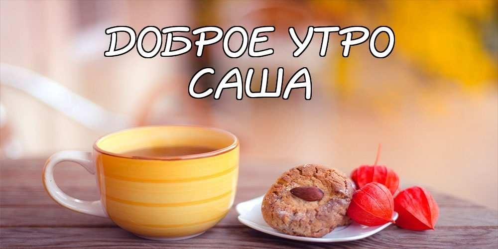 Картинки доброе утро Саша (13)