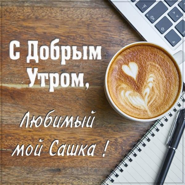 Картинки доброе утро Саша (2)