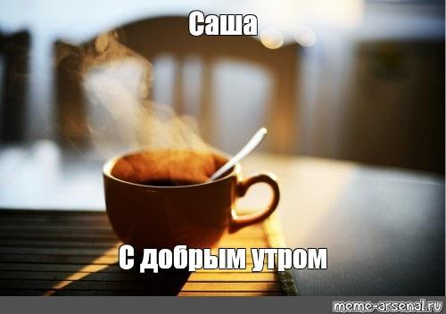 Картинки доброе утро Саша (27)