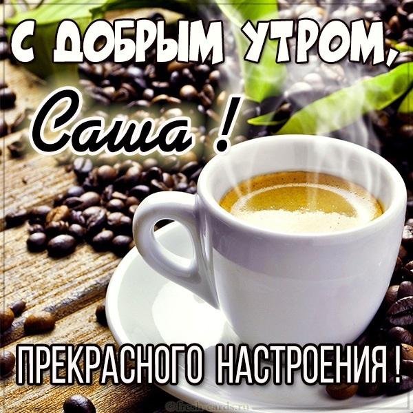 Картинки доброе утро Саша (3)