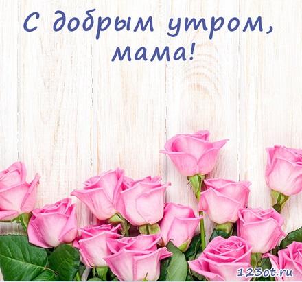 Картинки доброе утро мама (10)