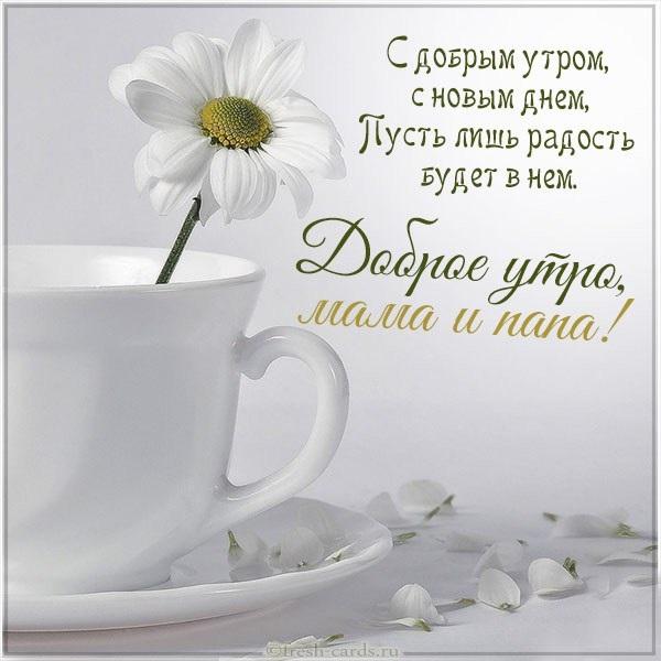 Картинки доброе утро мама (11)