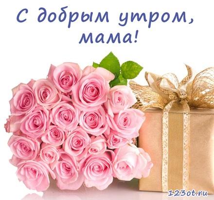 Картинки доброе утро мама (12)
