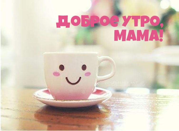 Картинки доброе утро мама (16)