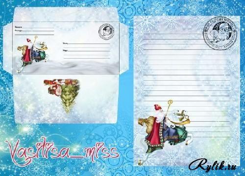 Картинки новогодний конверт шаблон (10)