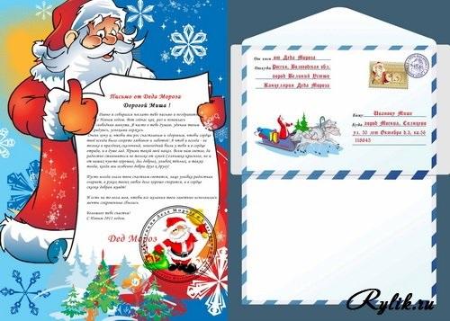 Картинки новогодний конверт шаблон (11)