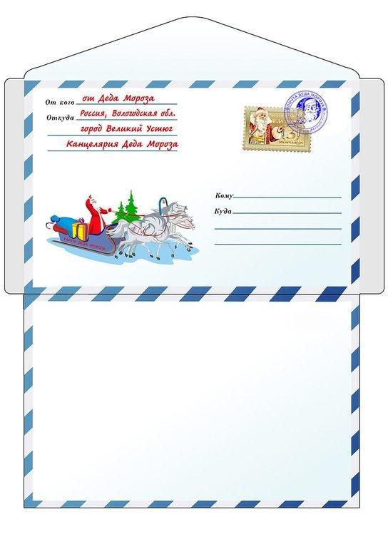 Картинки новогодний конверт шаблон (12)