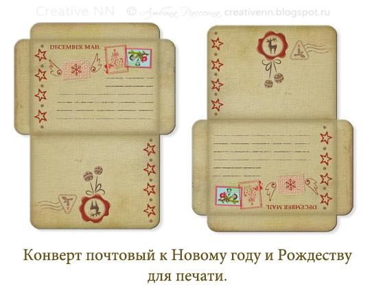 Картинки новогодний конверт шаблон (13)