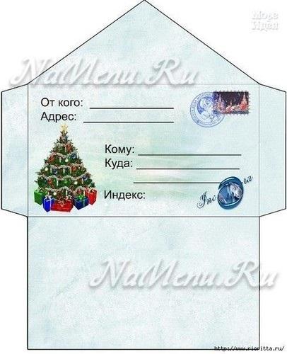 Картинки новогодний конверт шаблон (15)