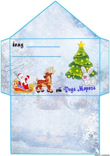 Картинки новогодний конверт шаблон (16)
