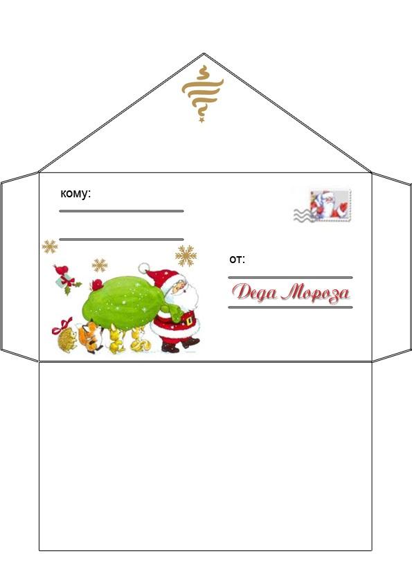 Картинки новогодний конверт шаблон (18)