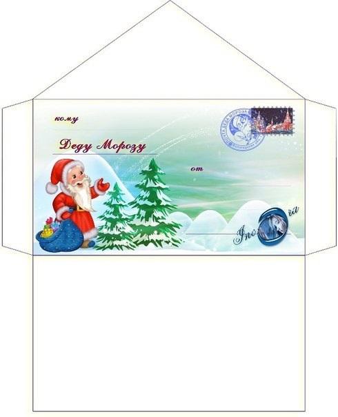 Картинки новогодний конверт шаблон (19)