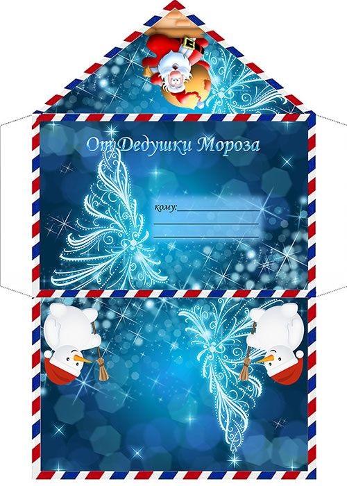 Картинки новогодний конверт шаблон (2)