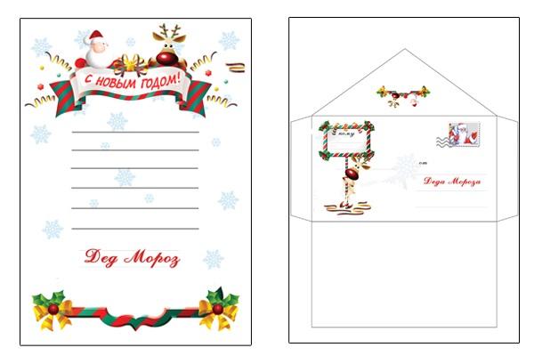 Картинки новогодний конверт шаблон (21)