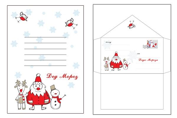 Картинки новогодний конверт шаблон (22)