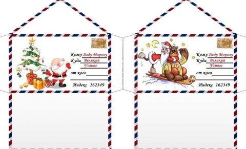 Картинки новогодний конверт шаблон (23)