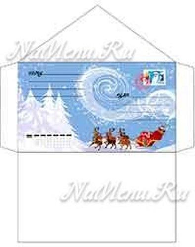 Картинки новогодний конверт шаблон (25)