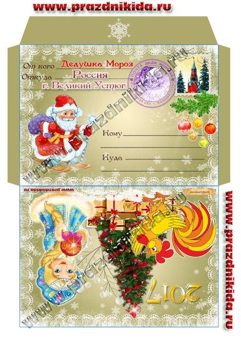 Картинки новогодний конверт шаблон (26)