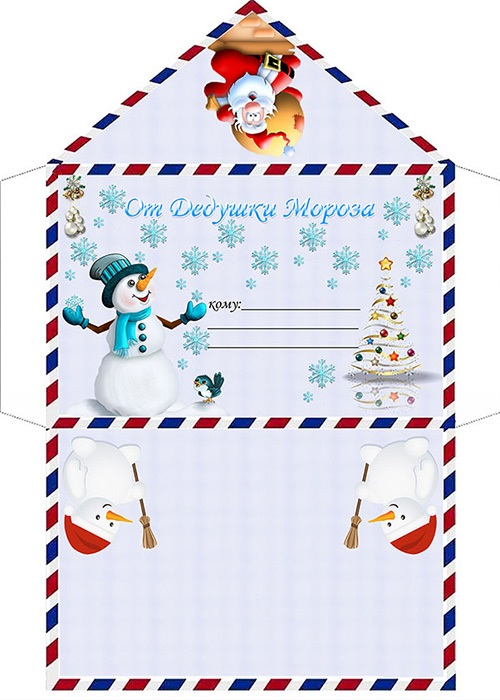 Картинки новогодний конверт шаблон (3)