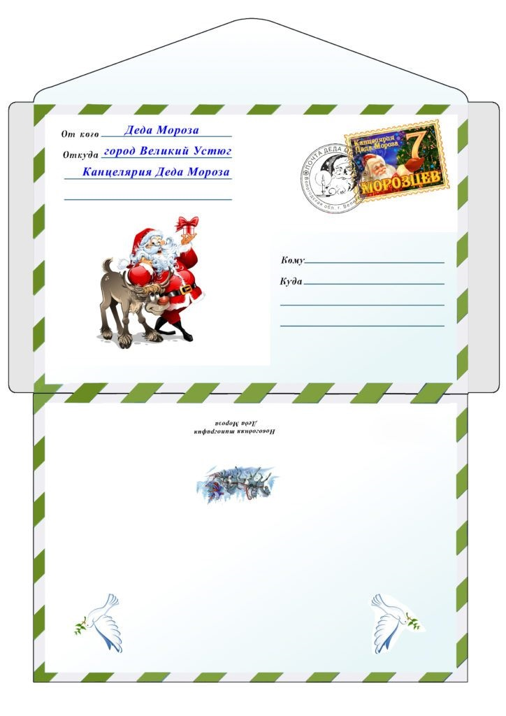 Картинки новогодний конверт шаблон (5)