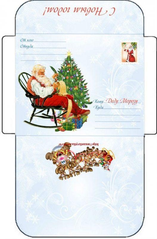 Картинки новогодний конверт шаблон (6)