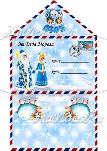 Картинки новогодний конверт шаблон (9)