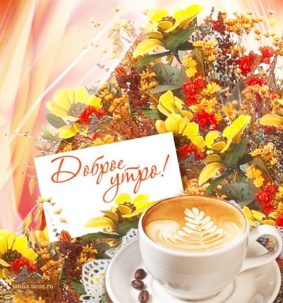 Красивые картинки с добрым утром осень (2)