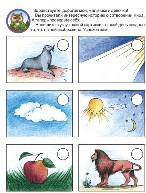 Красивые рисунки сотворение мира (18)