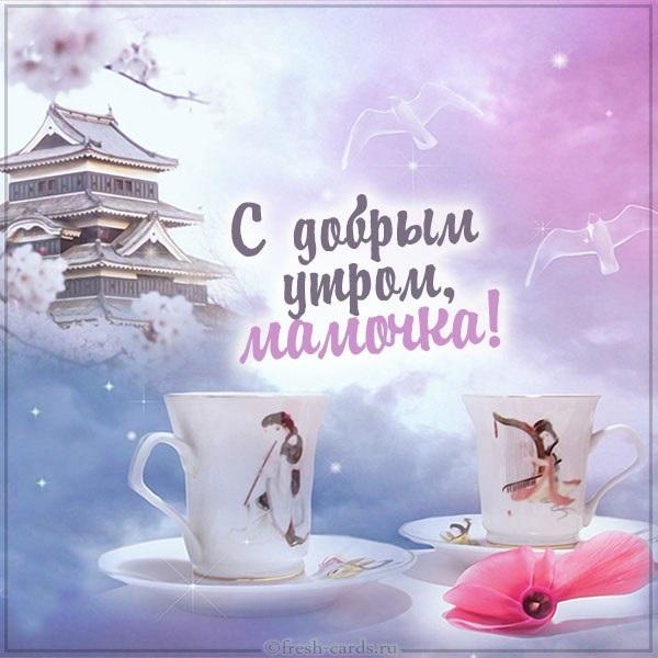 Мамочка с добрым утром открытки (12)