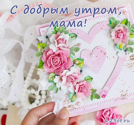Мамочка с добрым утром открытки (13)