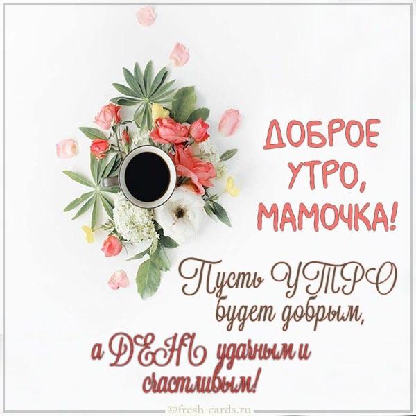 Мамочка с добрым утром открытки (14)