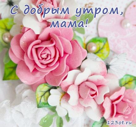 Мамочка с добрым утром открытки (18)